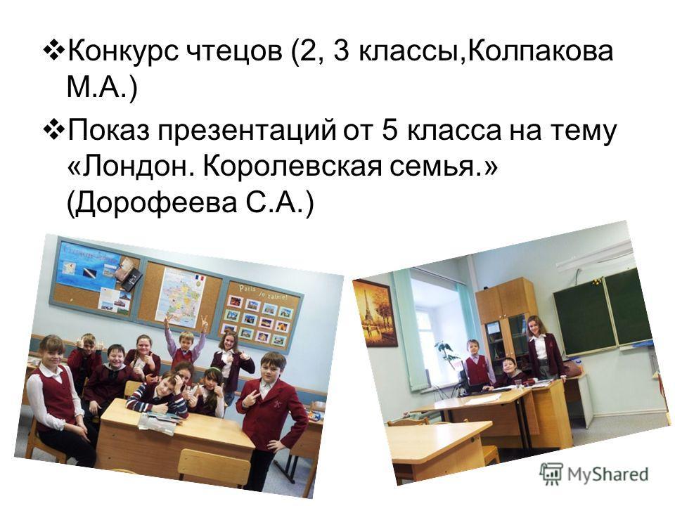 Конкурс чтецов (2, 3 классы,Колпакова М.А.) Показ презентаций от 5 класса на тему «Лондон. Королевская семья.» (Дорофеева С.А.)
