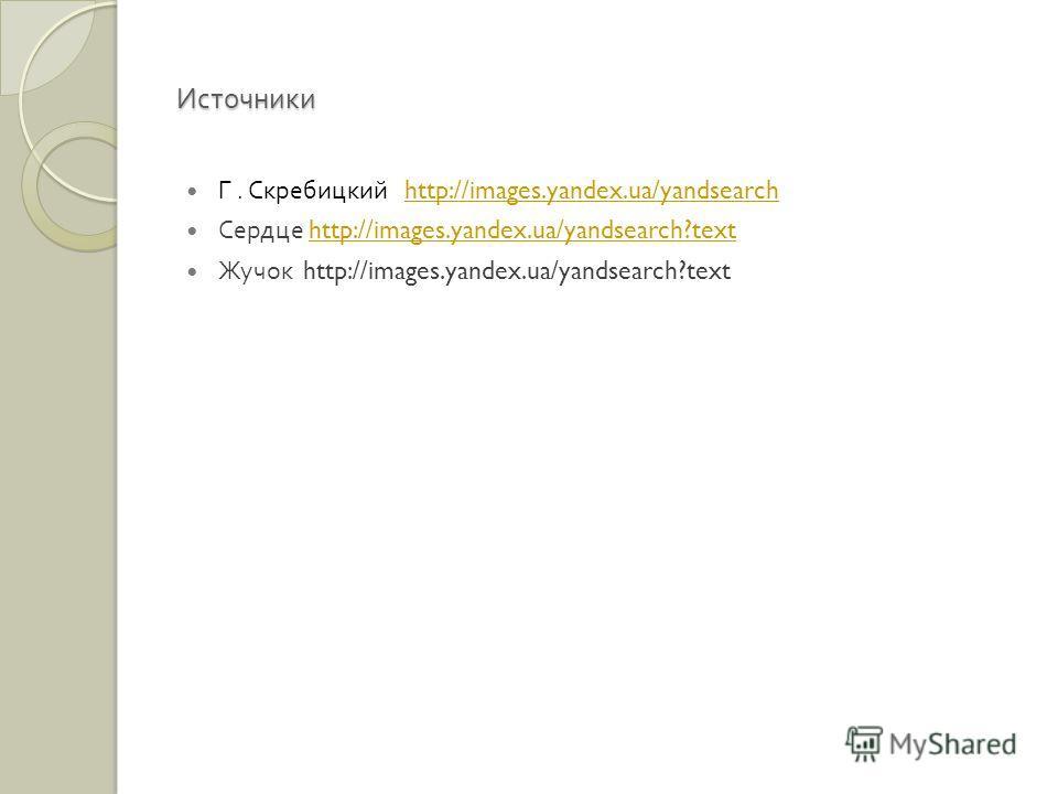 Источники Г. Скребицкий http://images.yandex.ua/yandsearchhttp://images.yandex.ua/yandsearch Сердце http://images.yandex.ua/yandsearch?texthttp://images.yandex.ua/yandsearch?text Жучок http://images.yandex.ua/yandsearch?text