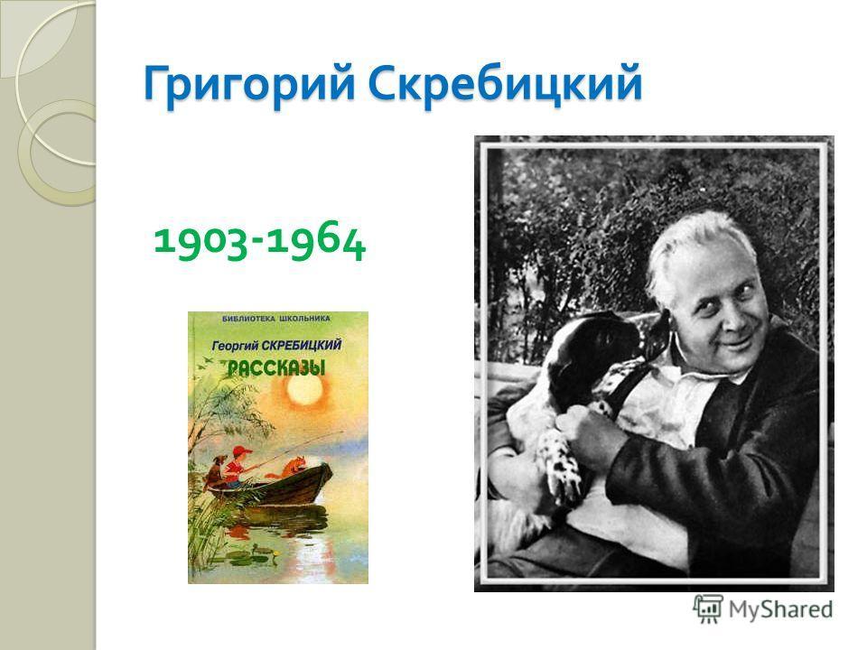 Григорий Скребицкий 1903-1964