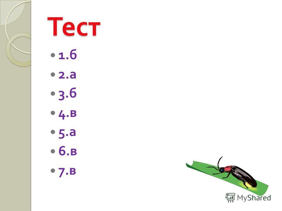 Тест 1. б 2. а 3. б 4. в 5. а 6. в 7. в