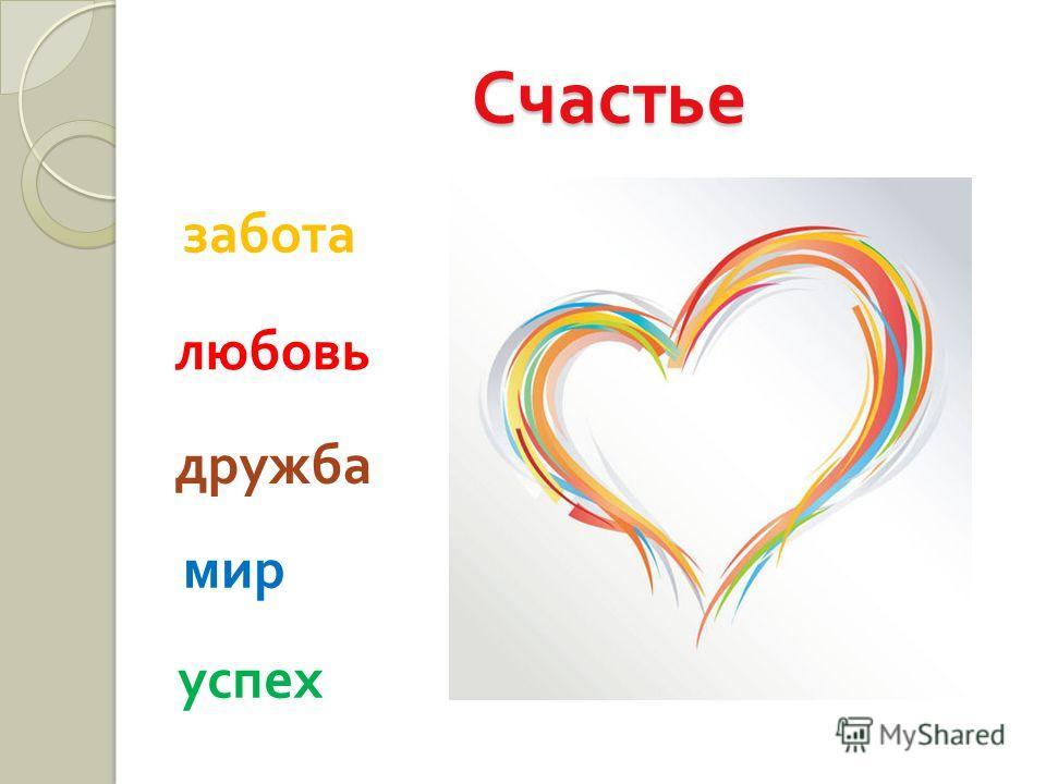 Счастье Счастье забота любовь дружба мир успех