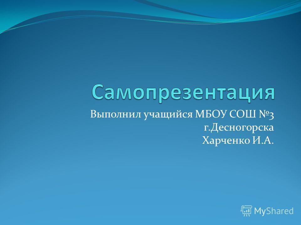 Выполнил учащийся МБОУ СОШ 3 г.Десногорска Харченко И.А.