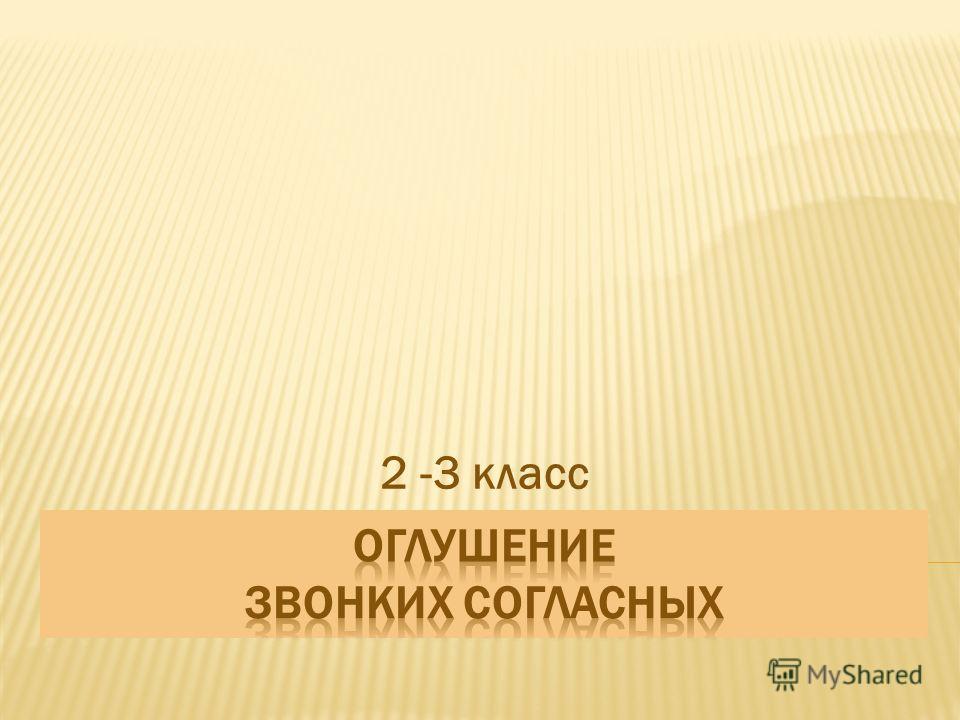 2 -3 класс