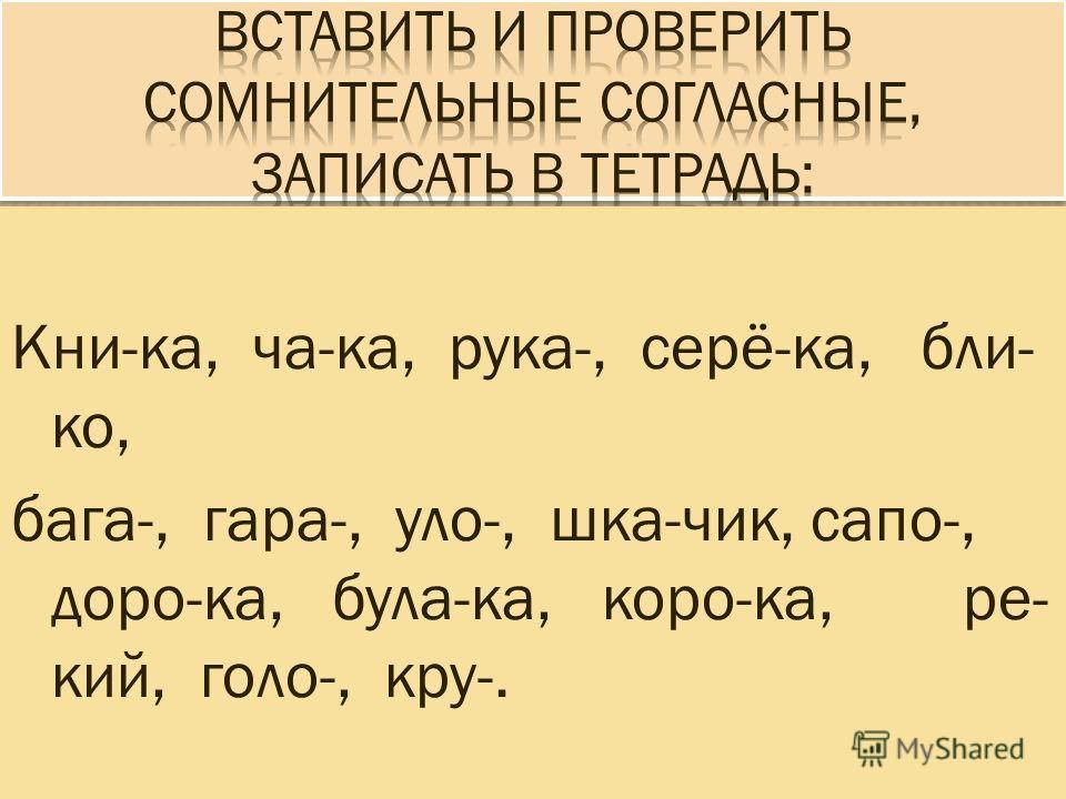 Кни-ка, ча-ка, рука-, серё-ка, бли- ко, бага-, гара-, уло-, шка-чик, сапо-, доро-ка, була-ка, коро-ка, ре- кий, голо-, кру-.