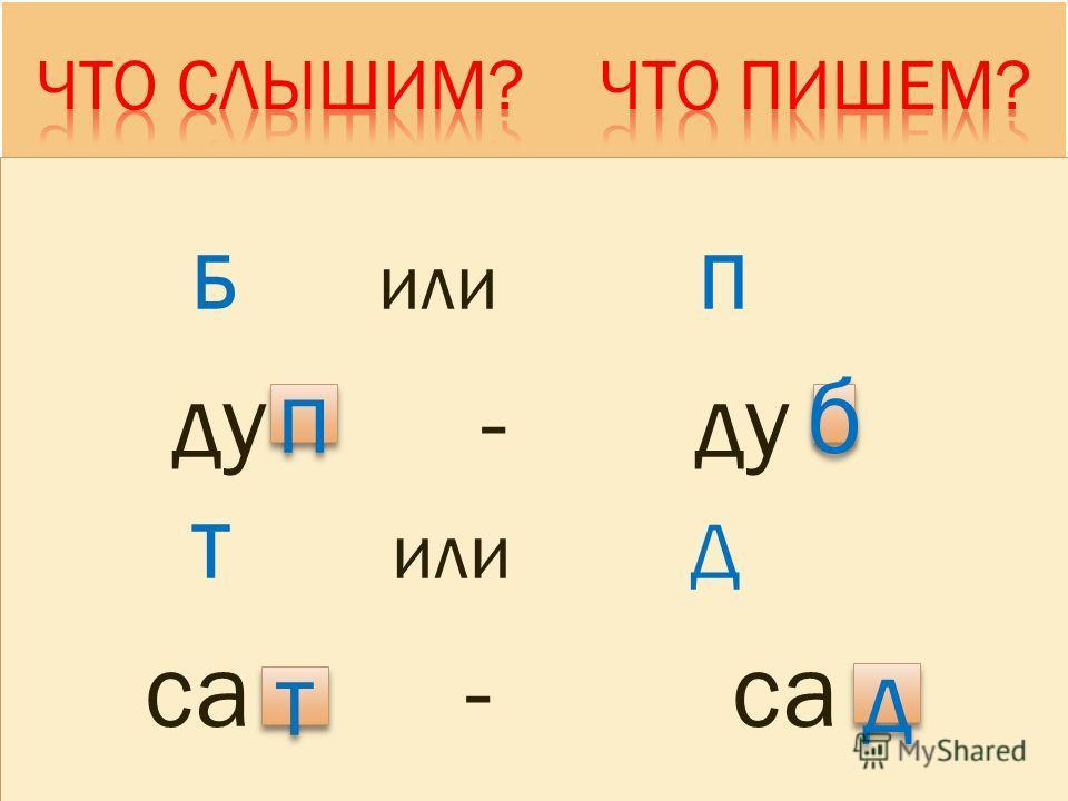 Б или П ду - ду Т или Д са - са Б или П ду - ду Т или Д са - са п п б б т т д д