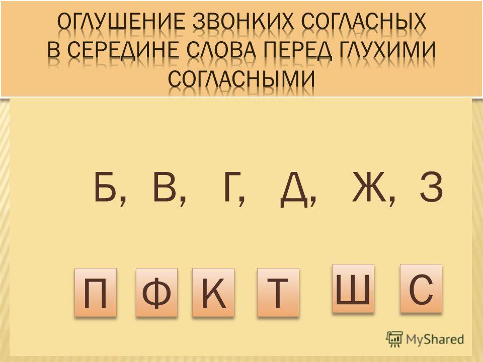 Б, В, Г, Д, Ж, З П П Ф Ф К К Т Т Ш Ш С С