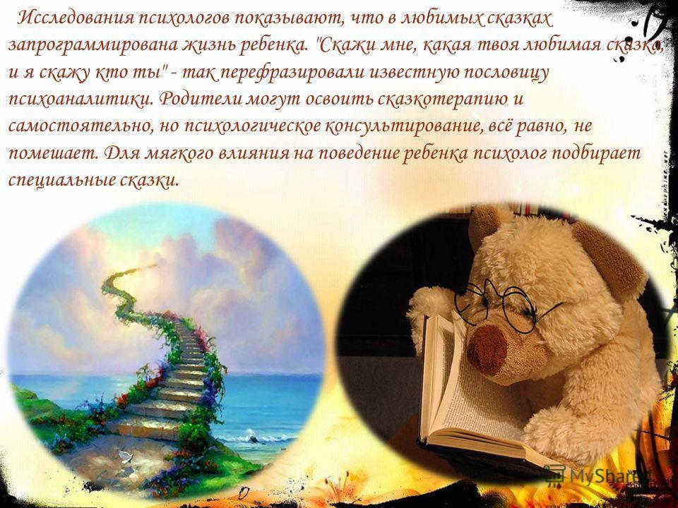 Исследования психологов показывают, что в любимых сказках запрограммирована жизнь ребенка.