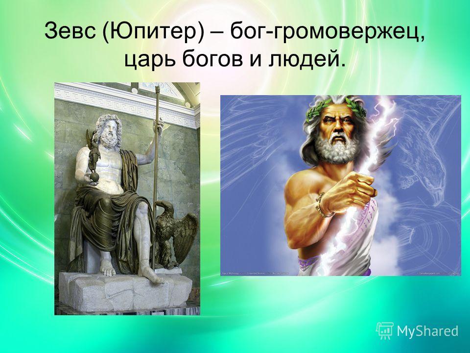 Зевс (Юпитер) – бог-громовержец, царь богов и людей.