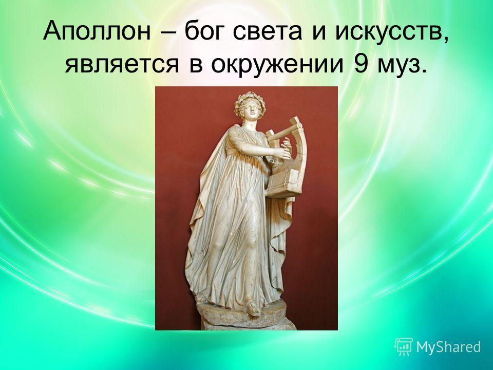 Аполлон – бог света и искусств, является в окружении 9 муз.