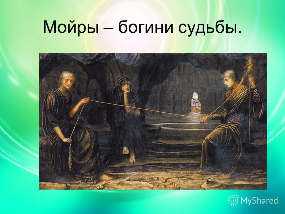 Мойры – богини судьбы.