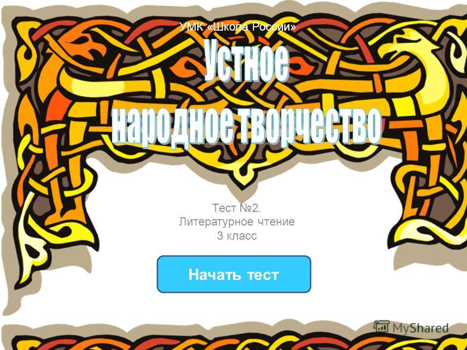 Тест 2. Литературное чтение 3 класс Начать тест УМК «Школа России»