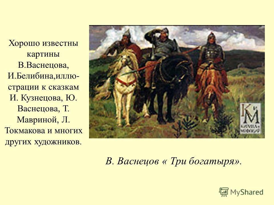 Сказки всегда любили на Руси.Мы уже знаем, что ими увлекались не только дети, но и взрослые. Многие русские художники обращались к сказкам при создании картин. В. Васнецов «Аленушка».