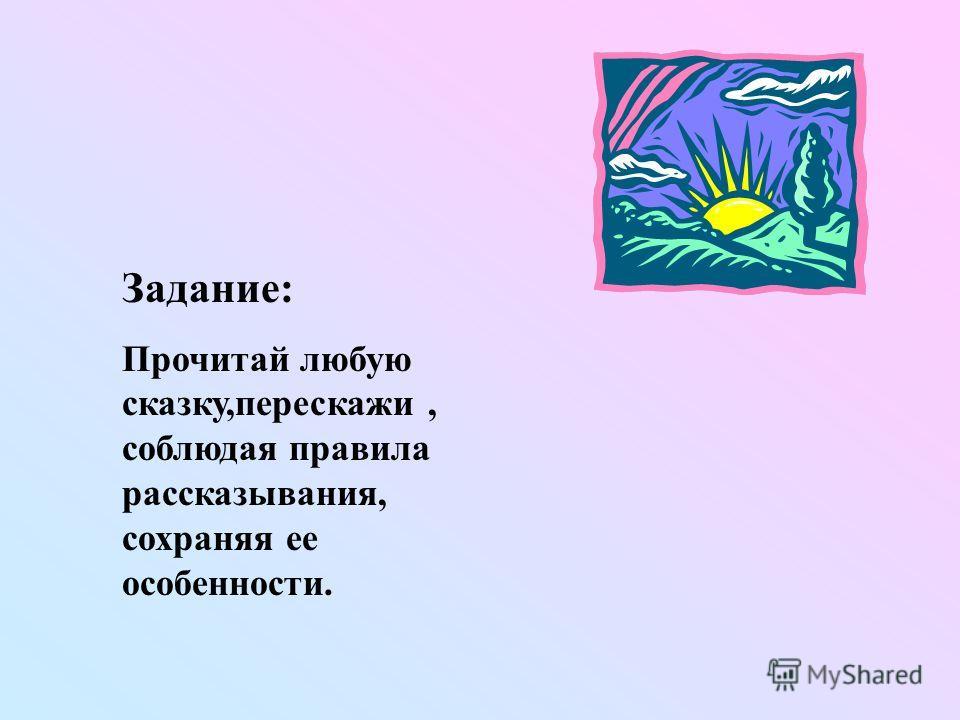 Хорошо известны картины В.Васнецова, И.Белибина,иллю- страции к сказкам И. Кузнецова, Ю. Васнецова, Т. Мавриной, Л. Токмакова и многих других художников. В. Васнецов « Три богатыря».