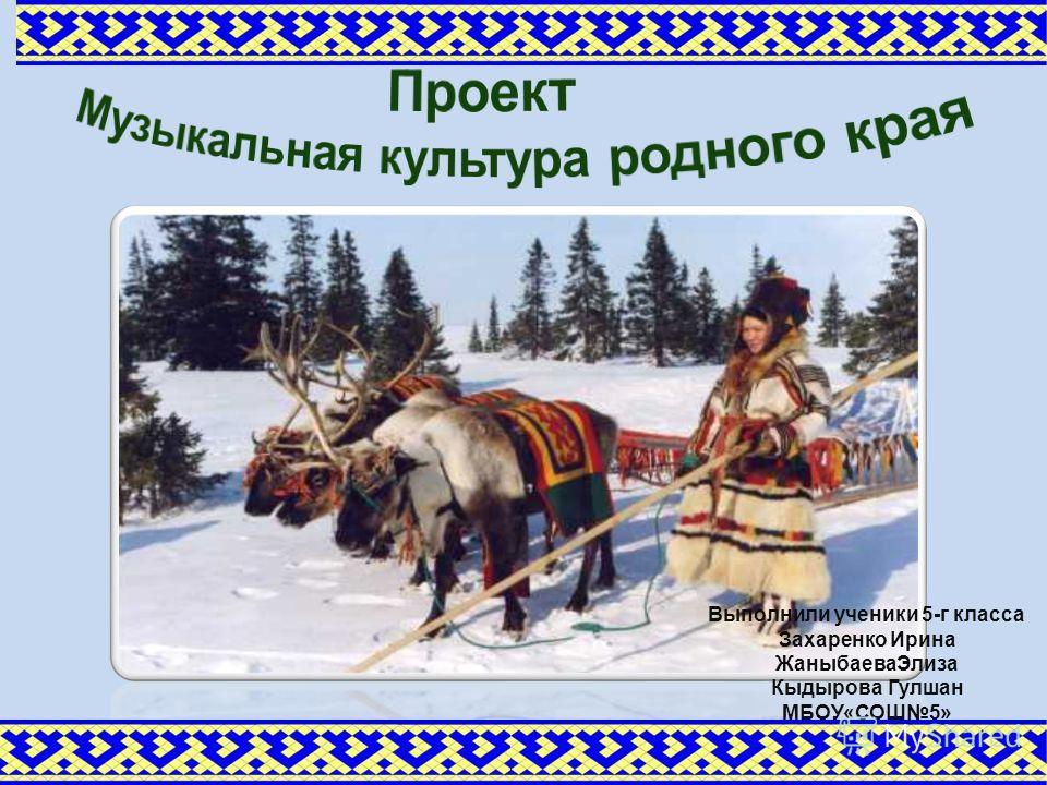 Выполнили ученики 5-г класса Захаренко Ирина Жаныбаева Элиза Кыдырова Гулшан МБОУ«СОШ5»