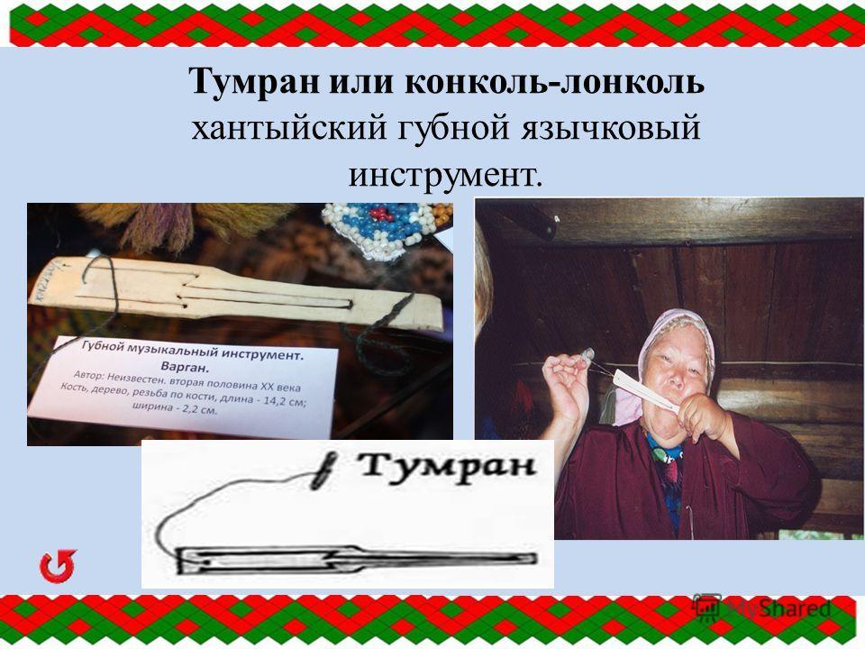 Тумран или конколь-лонколь хантыйский губной язычковый инструмент.