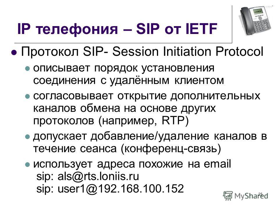 IP телефония – SIP от IETF Протокол SIP- Session Initiation Protocol описывает порядок установления соединения с удалённым клиентом согласовывает открытие дополнительных каналов обмена на основе других протоколов (например, RTP) допускает добавление/