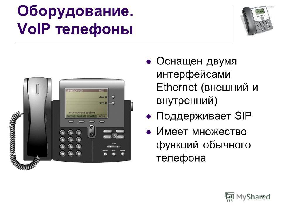 Оборудование. VoIP телефоны Оснащен двумя интерфейсами Ethernet (внешний и внутренний) Поддерживает SIP Имеет множество функций обычного телефона 36