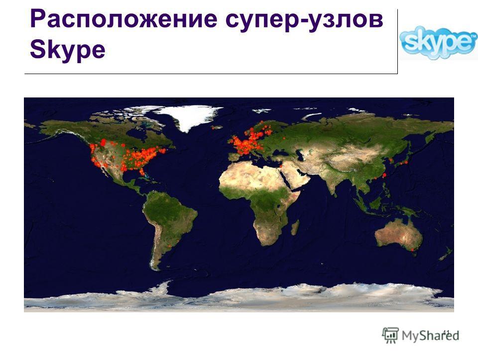 Расположение супер-узлов Skype 41