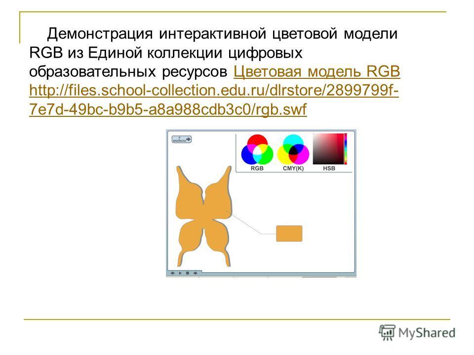 Демонстрация интерактивной цветовой модели RGB из Единой коллекции цифровых образовательных ресурсов Цветовая модель RGB http://files.school-collection.edu.ru/dlrstore/2899799f- 7e7d-49bc-b9b5-a8a988cdb3c0/rgb.swf Цветовая модель RGB http://files.sch