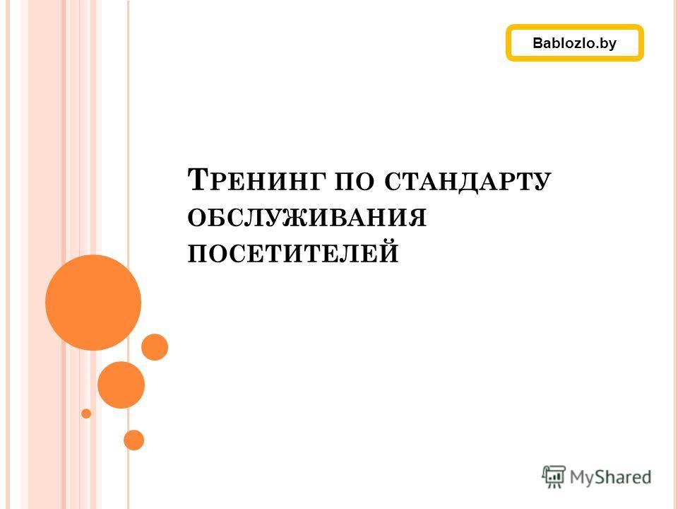 Т РЕНИНГ ПО СТАНДАРТУ ОБСЛУЖИВАНИЯ ПОСЕТИТЕЛЕЙ Bablozlo.by