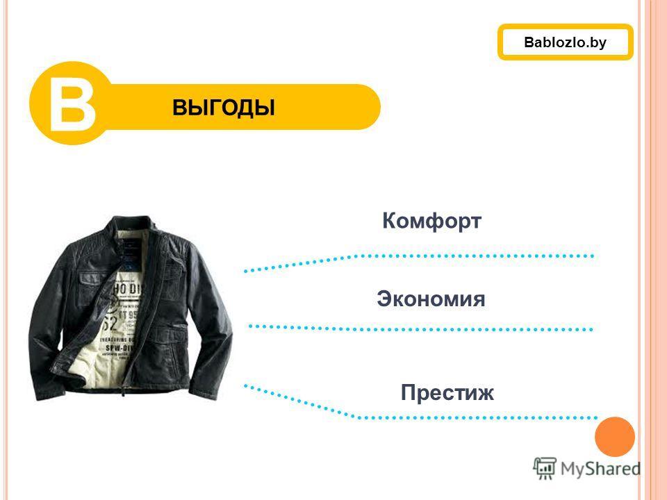 ВЫГОДЫ В Комфорт Экономия Престиж Bablozlo.by