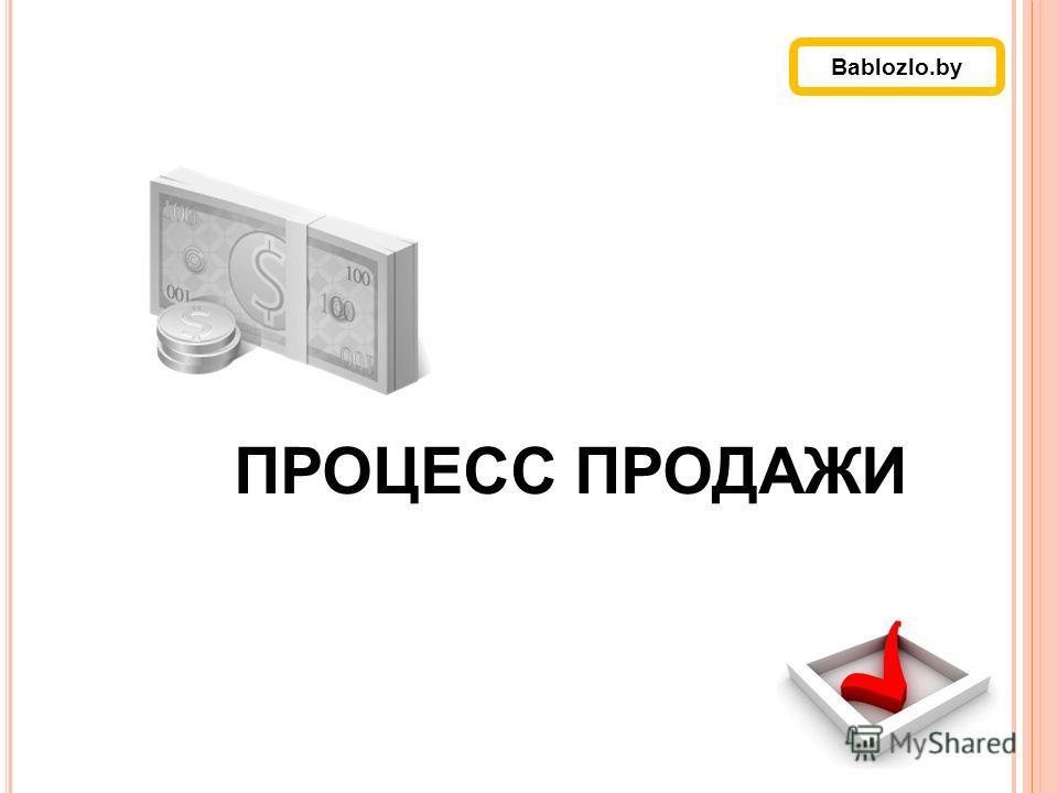 ПРОЦЕСС ПРОДАЖИ Bablozlo.by