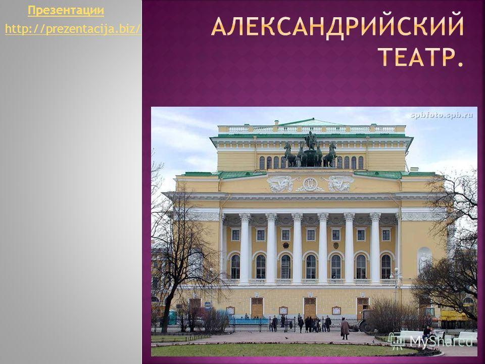 Презентации http://prezentacija.biz/