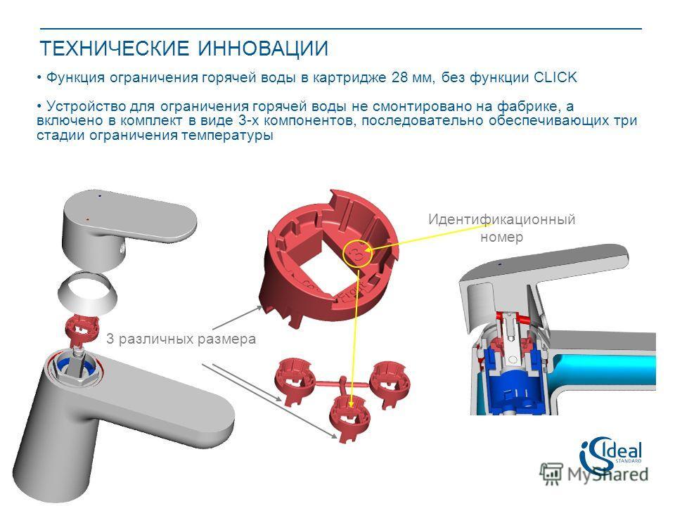 ТЕХНИЧЕСКИЕ ИННОВАЦИИ Функция ограничения горячей воды в картридже 28 мм, без функции CLICK Устройство для ограничения горячей воды не смонтировано на фабрике, а включено в комплект в виде 3-х компонентов, последовательно обеспечивающих три стадии ог