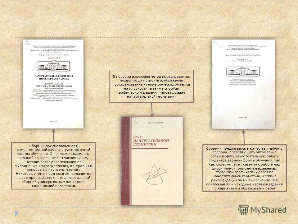 Сборник предназначен для самостоятельной работы студентов очной формы обучения. Он содержит варианты заданий по графическим дисциплинам, методические рекомендации по выполнению каждого задания, контрольные вопросы по изучаемым темам. Некоторые темы п
