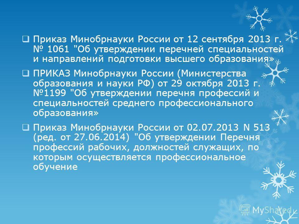 Приказ Минобрнауки России от 12 сентября 2013 г. 1061