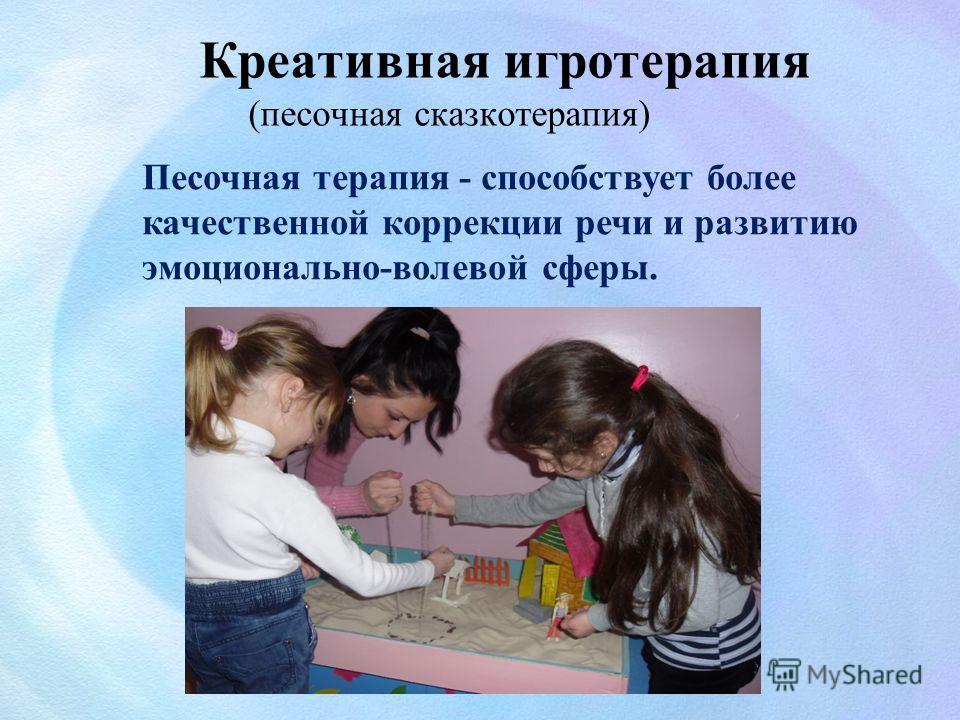 Креативная игротерапия (песочная сказкотерапия) Песочная терапия - способствует более качественной коррекции речи и развитию эмоционально-волевой сферы.