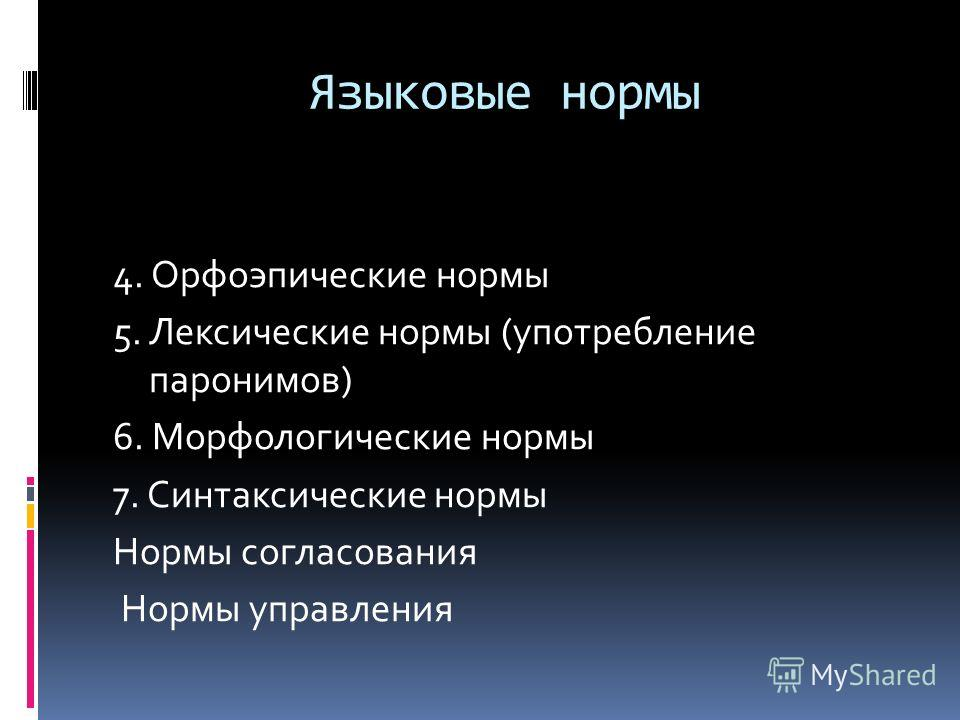 Языковые нормы 4. Орфоэпические нормы 5. Лексические нормы (употребление паронимов) 6. Морфологические нормы 7. Синтаксические нормы Нормы согласования Нормы управления