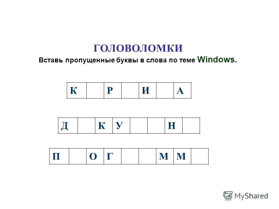 ГОЛОВОЛОМКИ Вставь пропущенные буквы в слова по теме Windows. КРИА ДКУН ПОГММ