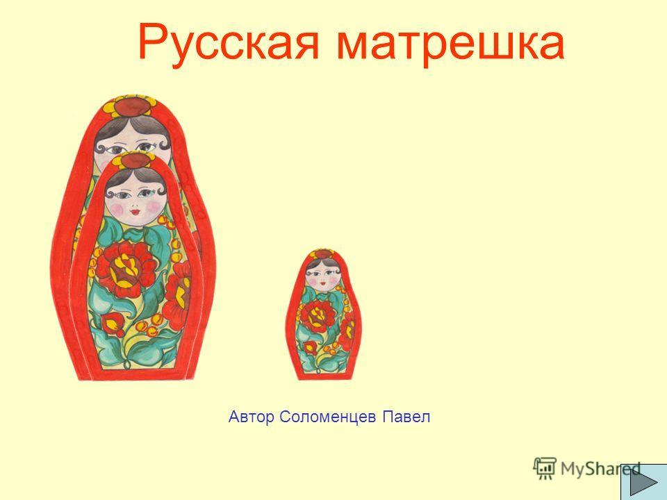 Русская матрешка Автор Соломенцев Павел