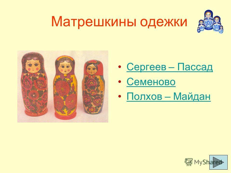 Матрешкины одежки Сергеев – Пассад Семеново Полхов – Майдан
