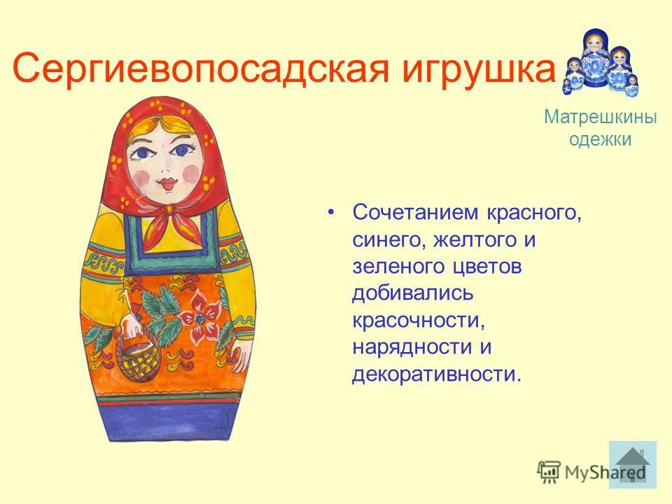 Сергиевопосадская игрушка Сочетанием красного, синего, желтого и зеленого цветов добивались красочности, нарядности и декоративности. Матрешкины одежки