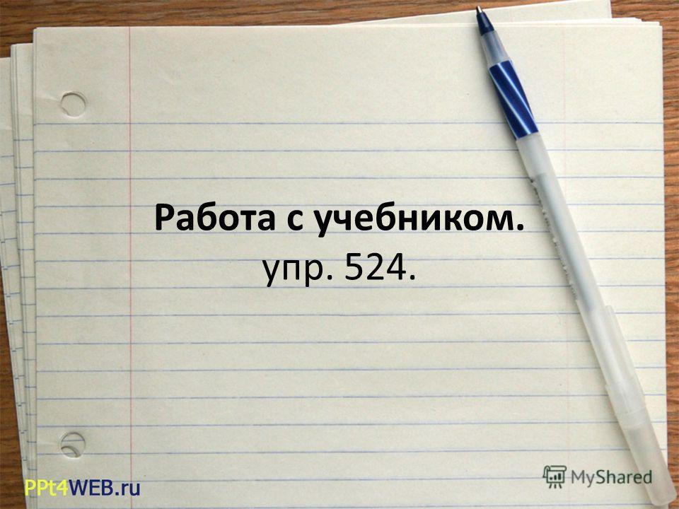 Работа с учебником. упр. 524.