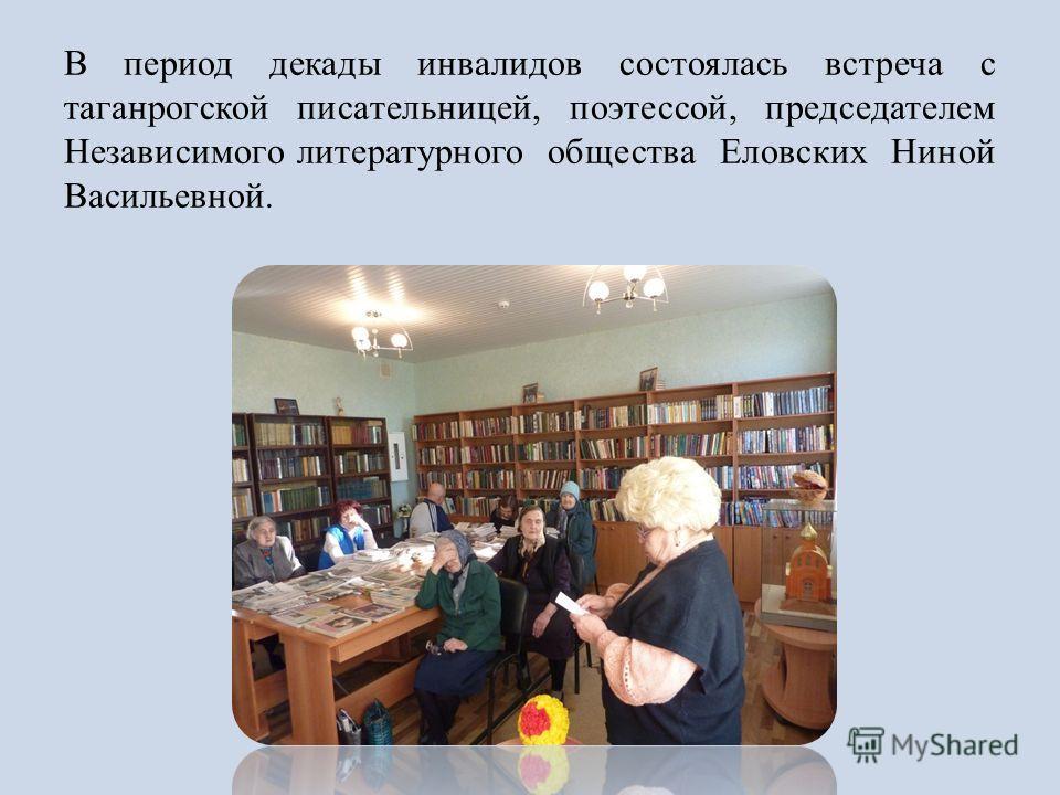 В период декады инвалидов состоялась встреча с таганрогской писательницей, поэтессой, председателем Независимого литературного общества Еловских Ниной Васильевной.