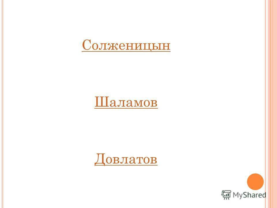 Солженицын Шаламов Довлатов