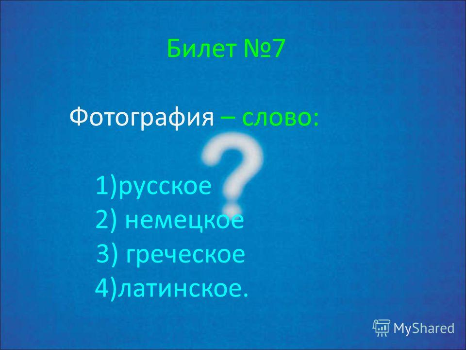 Билет 6 Ламбда – буква: 1)Русская 2)Французская 3)Латинская 4)Греческая.