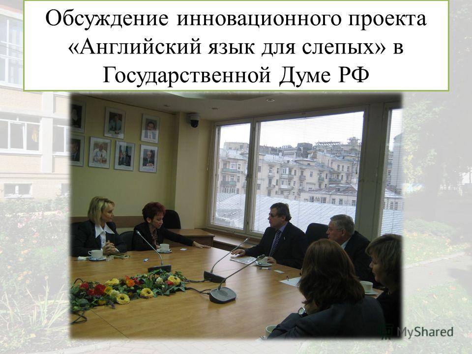 Обсуждение инновационного проекта «Английский язык для слепых» в Государственной Думе РФ