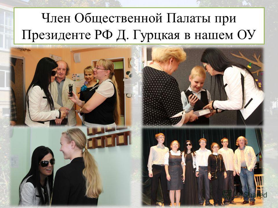 Член Общественной Палаты при Президенте РФ Д. Гурцкая в нашем ОУ
