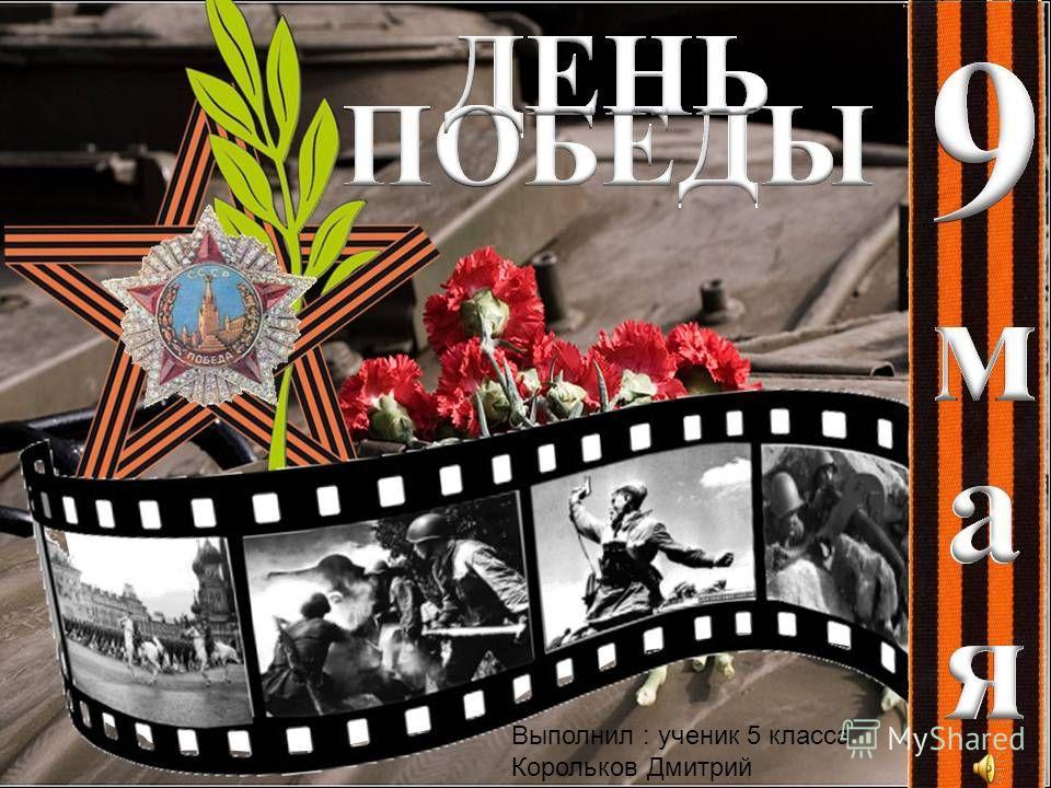 Выполнил : ученик 5 класса Корольков Дмитрий