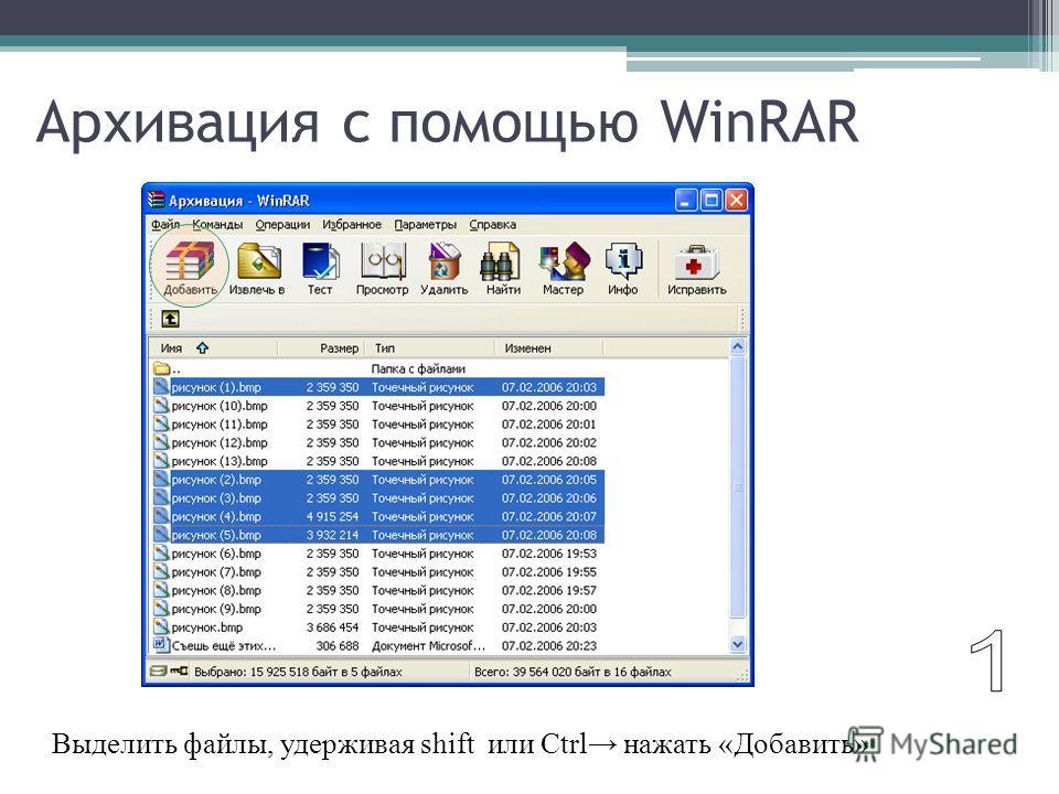 Архивация с помощью WinRAR Выделить файлы, удерживая shift или Ctrl нажать «Добавить»