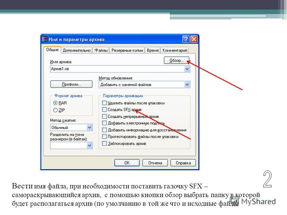 Вести имя файла, при необходимости поставить галочку SFX – самораскрывающийся архив, с помощью кнопки обзор выбрать папку в которой будет располагаться архив (по умолчанию в той же что и исходные файлы