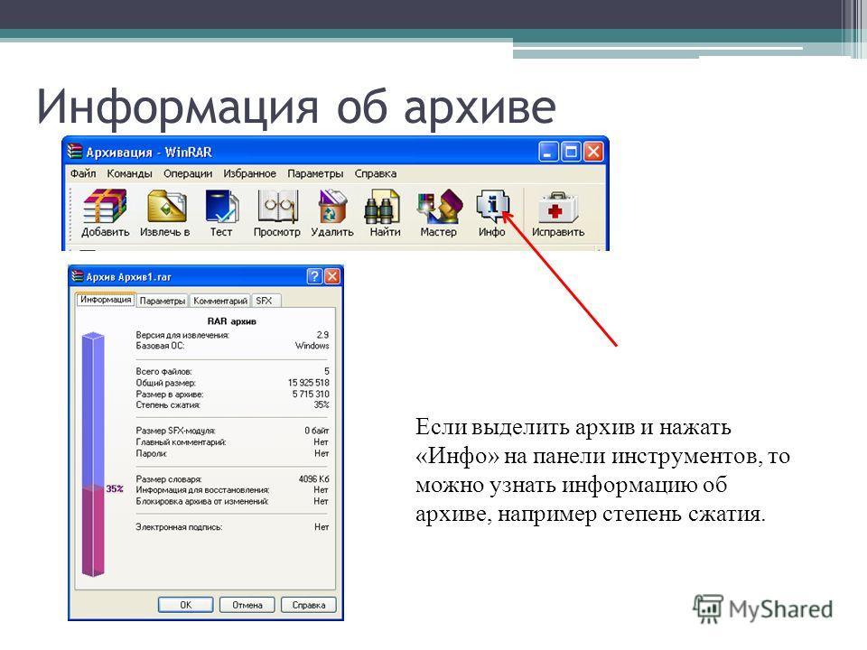 Информация об архиве Если выделить архив и нажать «Инфо» на панели инструментов, то можно узнать информацию об архиве, например степень сжатия.