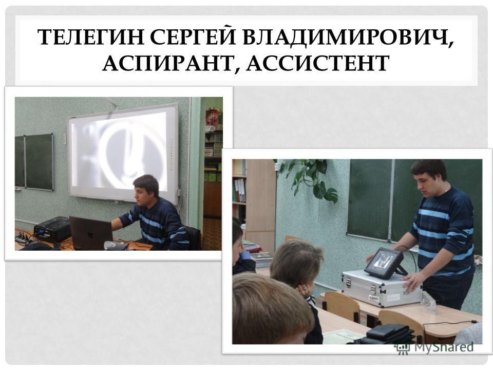 ТЕЛЕГИН СЕРГЕЙ ВЛАДИМИРОВИЧ, АСПИРАНТ, АССИСТЕНТ
