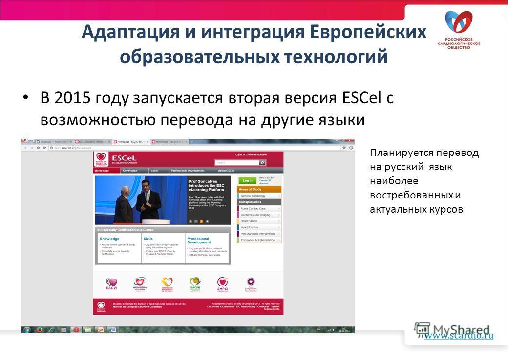 Адаптация и интеграция Европейских образовательных технологий В 2015 году запускается вторая версия ESCel с возможностью перевода на другие языки Планируется перевод на русский язык наиболее востребованных и актуальных курсов