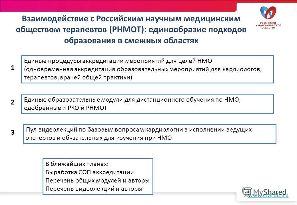 Взаимодействие с Российским научным медицинским обществом терапевтов (РНМОТ): единообразие подходов образования в смежных областях Единые процедуры аккредитации мероприятий для целей НМО (одновременная аккредитация образовательных мероприятий для кар