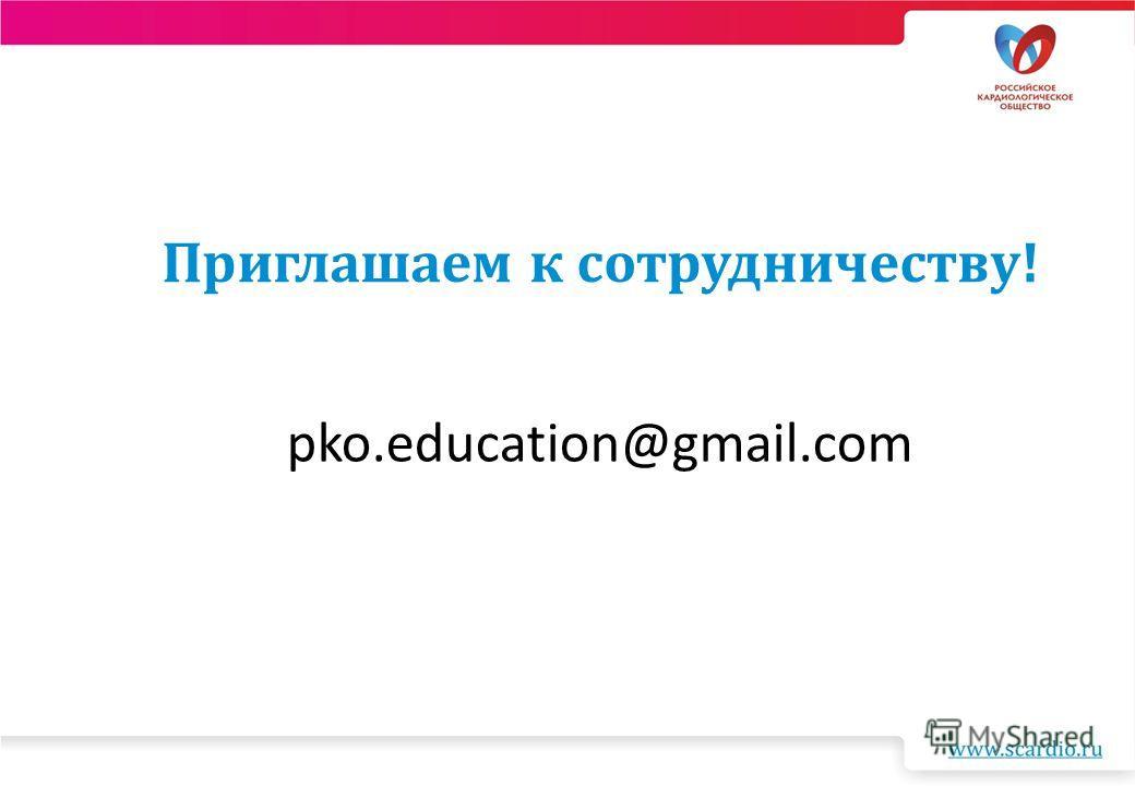 Приглашаем к сотрудничеству! pko.education@gmail.com